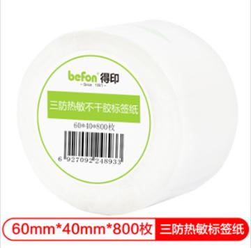 图片 得印(befon)三防热敏纸不干胶标签纸 60mm*40mm*800枚 单排