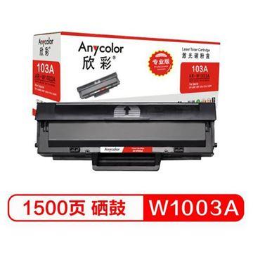 图片 欣彩/Anycolor  专业版 AR-W1003A不带芯片 适用惠普HP Laser MFP 103a 131a 133pn