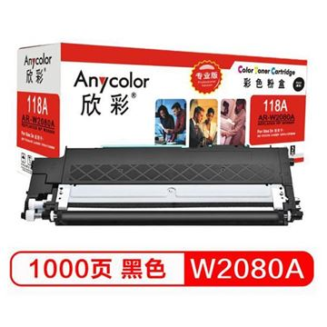 图片 欣彩/Anycolor W2080A粉盒 专业版 AR-W2080A黑色 118A不带芯片 适用惠普HP Color Laser 150a 150nw MFP 178nw 179fnw