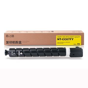 图片 格之格NT-CC67FY碳粉盒2500(适用于佳能IRC3020碳粉)黄色