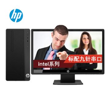 图片 HP 288 Pro G3 MT 台式电脑 I5- 7500  8GDDR4 2400 1000G WIN7 +21.5寸显示器