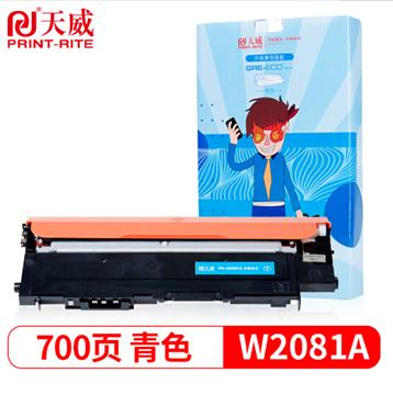 图片 天威PR-W2081AG CY 青色 硒鼓(适用于惠普179 )